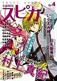 comicスピカ No.4 <Jan.2012> (一般書籍)