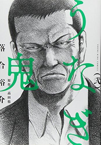 うなぎ鬼 2巻 (ヤングキングコミックス)の詳細を見る