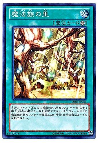 遊戯王OCG 魔法族の里 ノーマル DE03-JP061