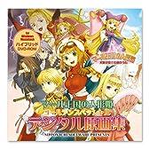 マール王国の人形姫 ゴールデンスペッシャル デジタル原画集