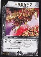 デュエルマスターズ  黒神龍ゼキラ プロモ p33/y3