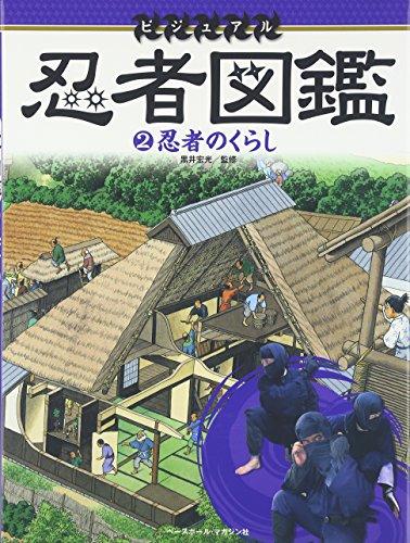 ビジュアル 忍者図鑑 2忍者のくらし
