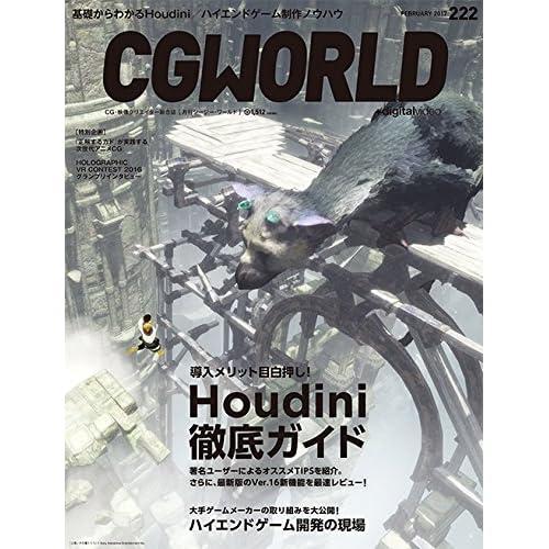 CGWORLD (シージーワールド) 2017年 02月号 vol.222 (特集:Houdini徹底ガイド、ハイエンドゲーム開発の現場)