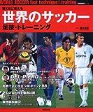 驚くほど使える世界のサッカー足技・トレーニング (SEIBIDO MOOK)