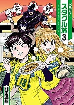[能田達規]のぺろり!スタグル旅 3(ヒーローズコミックス)