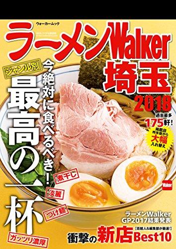 ラーメンWalker埼玉2018 ラーメンWalker2018 (ウォーカームック)