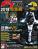 F1速報 2018年 1/10号 総集編 【2大付録】ライコネン クリアファイル/F1ポスター