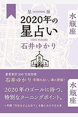 星栞 2020年の星占い 水瓶座 単行本(ソフトカバー)