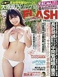 FLASH  (フラッシュ) 2018年 5/1 号 [雑誌]