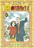 天才柳沢教授の生活(17) (モーニングコミックス)