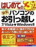 はじめての安全なパソコンのお引っ越し7/Vista→Windows8 (BASIC MASTER SERIES)