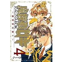 魔探偵ロキ RAGNAROK ~新世界の神々~ 4 (マッグガーデンコミックス Beat'sシリーズ)
