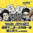 ホリエモンチャンネル for Audible-AIマンガ編-