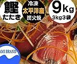 かつお たたき 9kg (3kg*3) 太平洋産 炭火焼 冷凍ロイン 業務用 カツオタタキ 鰹叩き 鰹たたき お刺身用