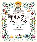 「L.M.モンゴメリの「赤毛のアン」クックブック: 料理で楽しむ物語の世界」販売ページヘ