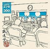 放送室 VOL.276~300 (特典なし)