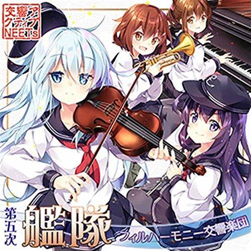 第五次艦隊フィルハーモニー交響楽団[艦隊これくしょん -艦こ...