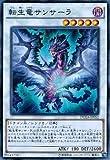 遊戯王 DUEA-JP052-SR 《転生竜サンサーラ》 Super