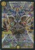 キャラ☆偽りの悪魔神 バロム・ミステリー(16/84)