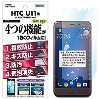HTC U11 (au & SoftBank) 兼用 フィルム ASDEC 【AFPフィルム2】・指紋防止・キズ防止・気泡消失・防汚・高光沢(グレア)・日本製 AHG-HTV33 (HTC U11, 光沢フィルム)