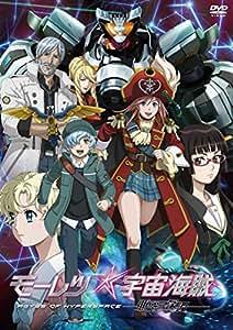 モーレツ宇宙海賊 ABYSS OF HYPERSPACE -亜空の深淵- DVD