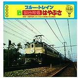 キング列車追跡シリーズ5 「ブルー トレイン 寝台特急 はやぶさ」(東京-西鹿児島1,515.3キロ・21時間57分の旅路)