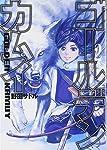 ゴールデンカムイ 2 (ヤングジャンプコミックス)
