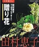 ひと味違った花、贈りたい。贈り花―和魂洋才の贈り花アイデア・80 (カドカワSSCムック 花時間フラワー・アーティストシリーズ)