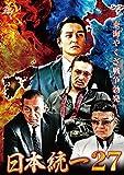 日本統一27[DVD]
