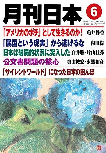 月刊日本2018年6月号