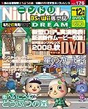 [B001HNLOEK: Nintendo DREAM (ニンテンドードリーム) 2008年 12月号 [雑誌]]