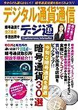 デジタル通貨通信 Vol.1