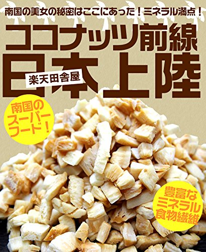 焼きココナッツ 300g(150g×2袋)