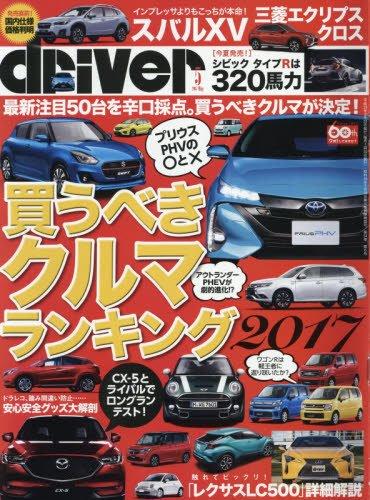 ドライバー 2017年 05 月号 [雑誌]