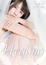 Healing かさいあみ(KSI-002)