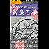 富嶽百景(全) 葛飾北斎: 傑作シリーズ完全復刻版 (江戸歴史ライブラリー)