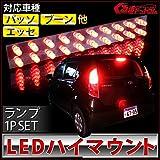 パッソ ブーン エッセ パーツ LED ハイマウント ストップランプ 1P