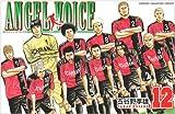 ANGEL VOICE 12 (少年チャンピオン・コミックス)