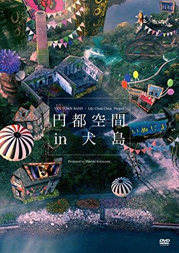 円都空間 in 犬島 [DVD]