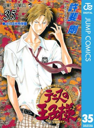 テニスの王子様 35 (ジャンプコミックスDIGITAL)