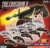 ザ・クロスボウⅡ 全10種セット ガチャガチャ