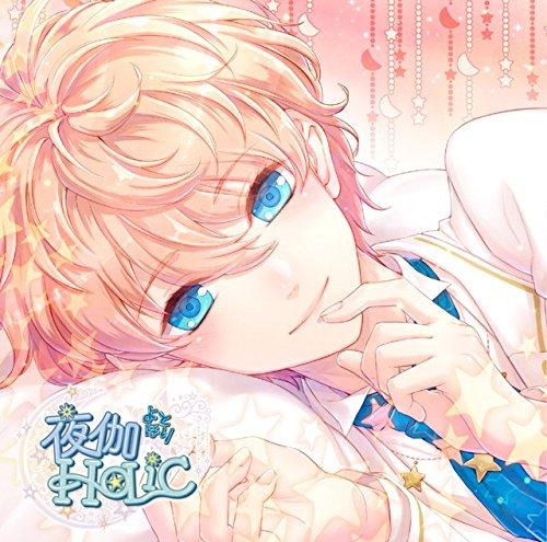 甘い夜を声で奏でるCD 「夜伽HoLiC」 第二奏 アカツキ CV.木村良平の詳細を見る