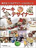 ケーキデザイナー (時代をつくるデザイナーになりたい!!) 画像