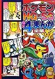 ポケモンHG・SS 爆笑4コマまんが全集 (コロタン文庫)