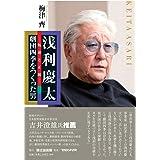 浅利慶太――叛逆と正統――劇団四季をつくった男