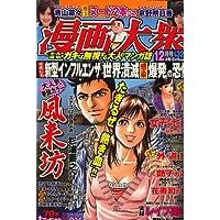 漫画大衆 2006年 12月号 [雑誌]