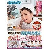 精液採取専門 爆吸引・丸呑み のどじゃくり病棟 [DVD]