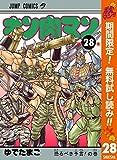 キン肉マン【期間限定無料】 28 (ジャンプコミックスDIGITAL)