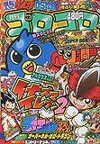 月刊 コロコロコミック 2009年 05月号 [雑誌]
