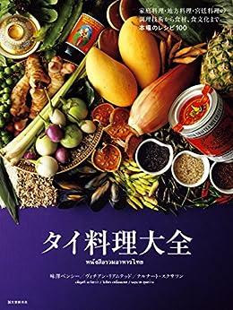 [味澤 ペンシー, ヴィチアン・リアムテッド, ナルナート・スクサワン]のタイ料理大全:家庭料理・地方料理・宮廷料理の調理技術から食材、食文化まで。本場のレシピ100